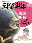 科學少年雜誌 5月號/2020 第64期:臺灣黑熊——森林中的V領毛怪