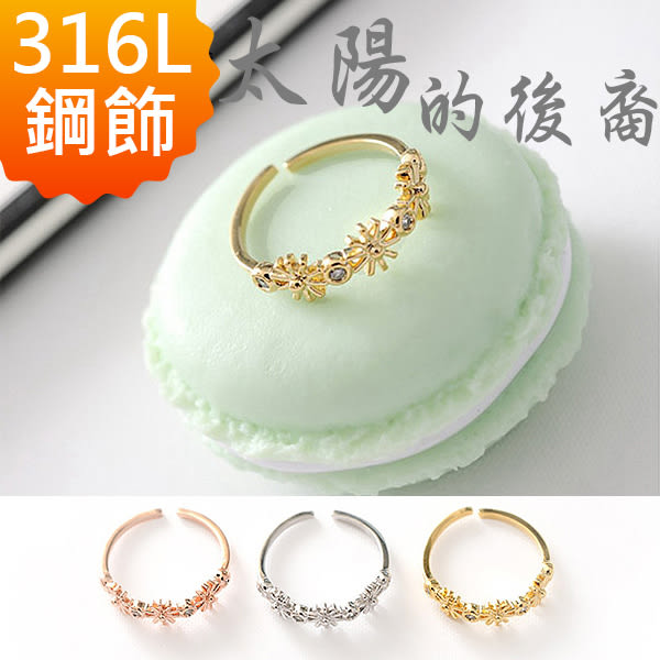 [Z-MO鈦鋼屋]316L鈦鋼/不生鏽不過敏/太陽造型戒指/白鋼戒指/韓劇相似款配戴/單個價【AJS035】