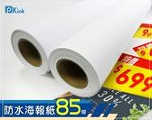 PKINK-噴墨塗佈防水海報紙85磅50吋 1入(大圖輸出紙張 印表機 耗材 捲筒 婚紗攝影 活動展覽)