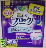 [COSCO代購] W118671 蕾妮亞超吸收夜用褲型衛生棉 5 片 3 入