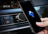 汽車出風口用手機磁吸架 手機支架 磁吸架 出風口磁吸架 免運費【優錄安】