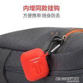 適用AirPods保護套蘋果藍牙無線耳機配件收納盒    時尚教主
