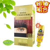 【優品購健康 UPgo】舒妃 木槿 護髮染髮霜 5.6號 亮紅棕 150ml