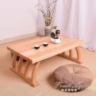 茶几 小茶几日式茶桌禪意家用簡約實木炕桌窗台桌迷你飄窗桌 免運 NMS