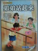 【書寶二手書T1/兒童文學_JOF】弟弟站起來_曾錦輝
