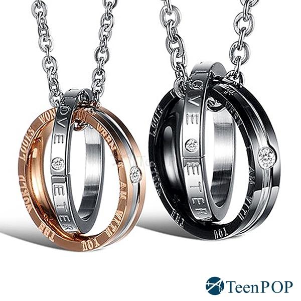 情侶項鍊 對鍊 ATeenPOP 白鋼項鍊 永恆情人 單個價格 情人節禮物 聖誕節禮物
