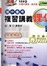 二手書R2YB《109 活用 國中會考複習講義 理化 全 教師用書 樣書》19