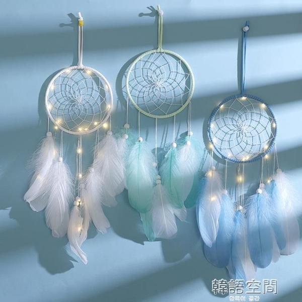 羽毛裝飾少女心房間布置掛件森系捕夢網小風鈴手工編創意生日禮物