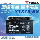 【久大電池】 YUASA 湯淺 機車電瓶 7號 機車電池 YTX7A YTX7A-BS = GTX7A-BS GS 統力
