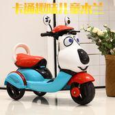 兒童電動摩托車三輪車男女寶寶可坐人小孩玩具車大號電瓶童車 千千女鞋igo