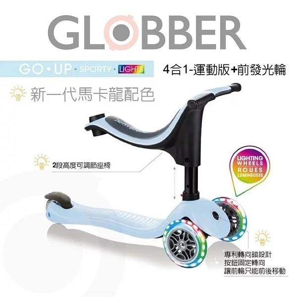 法國GLOBBER GO•UP 4合1運動版(LED發光前輪)-馬卡藍 3200元