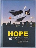 二手書博民逛書店 《HOPE希望》 R2Y ISBN:9789577454058│安東尼布朗、杜桑凱利、羅伯英潘/等著