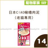 寵物家族-日本CIAO啾嚕肉泥(老貓專用)14g*4入
