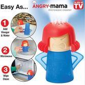[拉拉百貨] Angry Mama 生氣媽媽 創意微波爐清潔器 微波爐清潔蒸器 B00078