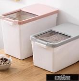 家用密封防蟲裝米桶儲米箱防潮米缸廚房加厚面粉桶米面收【全館免運】