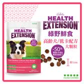 【力奇】Health Extension 綠野鮮食 高齡犬/體重控制/低卡配方-大顆粒-4LB/磅(1.81KG) 可超取- (A001A09)