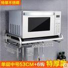 304不銹鋼微波爐置物架 壁掛式烤箱架子墻上掛架家用廚房收納支架 NMS造物空間