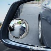 汽車後視鏡汽車后視鏡小圓鏡倒車盲點鏡高清360度可調廣角帶邊框反光輔助鏡 電購3C