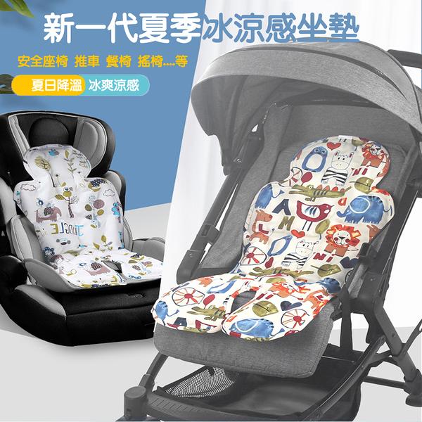 【JAR嚴選】兒童推車涼墊(顏色隨機出貨)