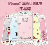 【SZ93】iPhone 6/7/8 plus手機全屏鋼化膜 碳纖維軟邊 iphone 6/7/8卡通動漫多啦A夢玻璃保護彩貼膜