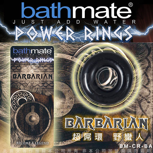 【公司貨】英國BATHMATE Power Rings 猛男超屌環 BARBARIAN 野蠻人 BM-CR-BA +潤滑液1包
