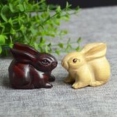 擺件 立體雕刻正宗桃木兔子 木雕兔 木質兔子 玉兔吉祥小擺件 助運開運 雲雨尚品