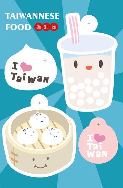 【米力設計】熱縮片鑰匙圈材料包-台灣小吃