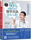 蒼藍鴿醫師告訴你:90%攸關性命的醫學常識,沒有人教! 作者:吳其穎