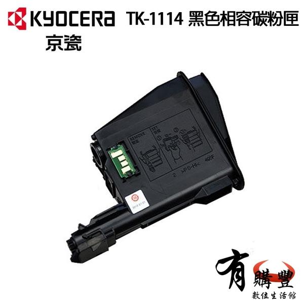 【有購豐】KYOCERA TK-1114/TK1114 相容碳粉匣 適用 FS-1040/FS-1020MFP