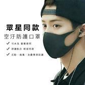 空汙防護口罩(三入組)  空汙防護口罩 口罩 防塵口罩 明星同款口罩【CC0006】時尚口罩