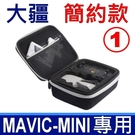 簡約款 大疆 DJI MAVIC MINI 原廠規格 專用包 防水 收納包 包包 收納袋 收納盒 保護套 背包 手提包