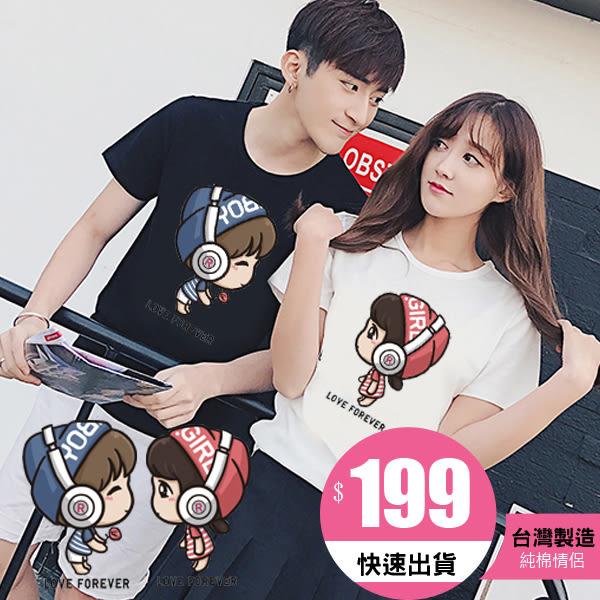 情侶裝 配對情侶T 可愛甜蜜潮T 24小時快速出貨 MIT台灣製【YC548】純棉 粉藍/粉紅毛帽 耳機情侶