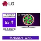 含基本安裝 LG樂金 65型1奈米 α7晶片 4K AI語音物聯網電視 65NANO91WNA