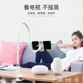 支架 手機架支架女懶人神器手機架床頭手機夾子平板 iPad支撐架多功能 娜娜小屋
