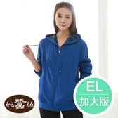 【岱妮蠶絲】連帽運動休閒蠶絲外套(藍色)加大EL