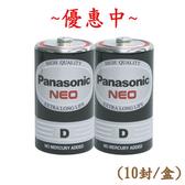 【國際牌Panasonic】1號 D 碳鋅電池(1盒20個)