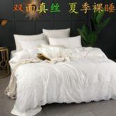 被子四件套夏季冰絲夏涼雙面真絲四件套純色天絲簡約刺繡床笠款1.8m床上用品igo小宅女