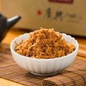 【南紡購物中心】【廣興肉脯】肉酥4入 (小包裝150g/包)