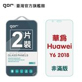 【GOR保護貼】華為 Y6 2018  9H鋼化玻璃保護貼 huawei y6 2018 全透明非滿版2片裝 公司貨 現貨