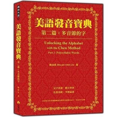 美語發音寶典(第二篇)多音節的字(本書包含作者親錄解說及標準美語發音MP3.全長