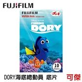FUJIFILM Instax mini 拍立得底片 海底總動員 DORY 多莉 底片 歡迎 批發 零售 過期底片 可傑