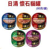 ◆MIX米克斯◆日清.懷石貓罐,一箱24罐(混搭)