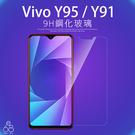 Vivo Y95 Y91 鋼化玻璃 手機螢幕 玻璃貼 9H 玻璃膜 非滿版 保護貼 螢幕 保貼 保護膜 鋼化
