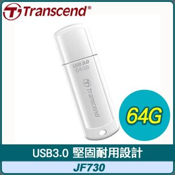 【南紡購物中心】Transcend 創見 JF730 64G USB3.0 高速隨身碟