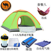 雙11限時優惠-戶外單雙人2秒速開全自動帳篷3-4人多人防蚊防曬家庭情侶套裝YS