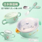 寶寶注水保溫碗兒童餐具套裝吃飯碗不鏽鋼防摔吸盤碗嬰兒輔食碗勺 歐尚生活館