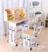 聖誕禮物兒童學習桌椅套裝可升降寫字桌小學生寫字臺書桌子卡通課桌架 愛麗絲LX