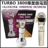 『寵喵樂旗艦店』【LP】寵物專用 TURBO 3800專業版電剪