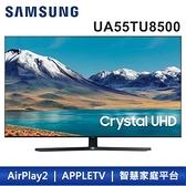 【精選好禮買就送】【SAMSUNG 三星】55型4K HDR智慧連網電視 UA55TU8500WXZW/UA55TU8500