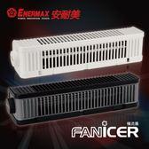 保銳 ENERMAX 橫流扇 FANICER EUF001 黑/白